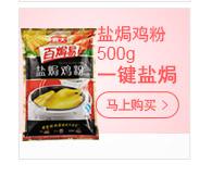 海天 盐焗鸡粉 盐焗料调味料(客家盐焗鸡沙姜粉卤料)500g-京东