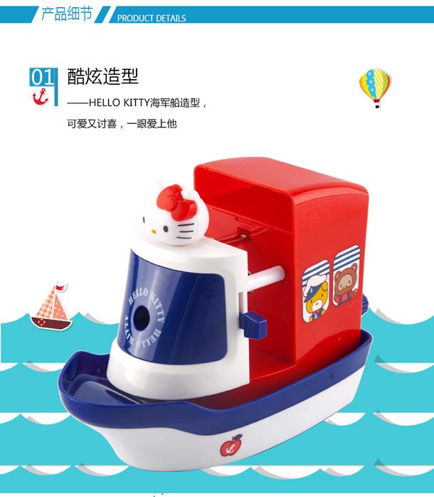 广博(GuangBo)海军船铅笔刀/卷笔机/削笔器/学习用品 凯蒂猫XBQ97001-京东
