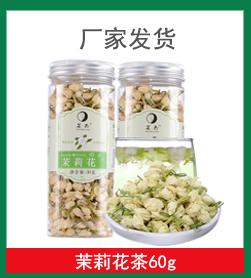 【京东超市】茗杰 茶叶 花草茶茉莉花茶罐装30g-京东