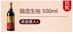 李锦记 精选生抽 特级生抽酿造酱油 调味调料 500ml-京东