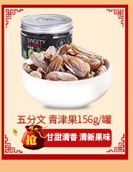 五分文 蜜饯果干零食话梅 青津果156g/罐-京东