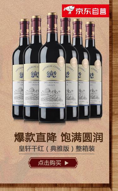 法国原瓶进口红酒 皇轩干红葡萄酒(典雅版)6支整箱装750m...
