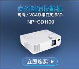 NEC NP-CD1100 办公 投影机 投影仪(SVGA分辨率 3000流明 HDMI)-京东