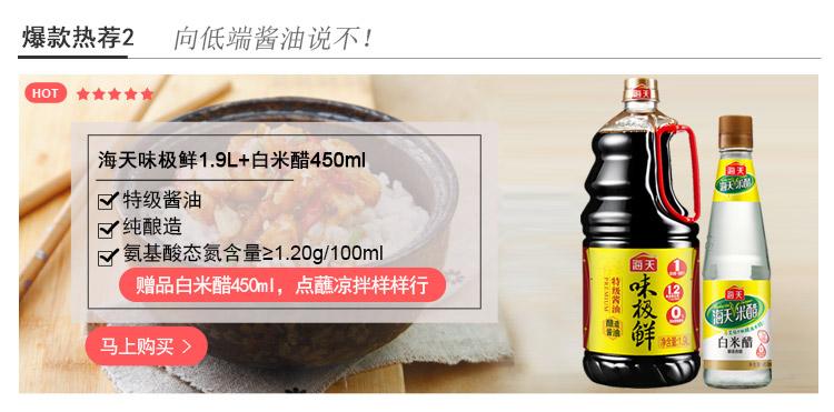 海天 味极鲜特级生抽 黄豆酿造酱油酱油蒸鱼豉油1.9L+海天...-京东
