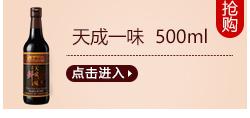 李锦记 天成一味 黄豆酿造特级鲜酱油 调味料调料 500ml-京东