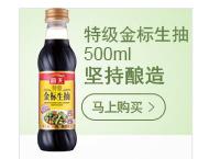 海天 特级金标生抽 黄豆酿造生酱油 调味料调料500ml-京东