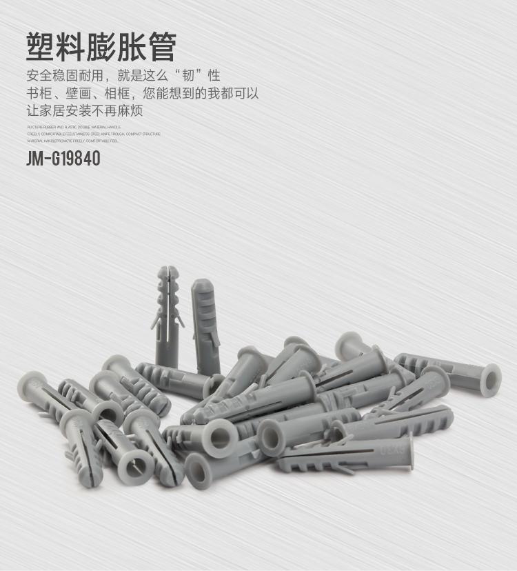 吉米家居 JM-G19840 膨胀管塑料膨胀管自攻膨胀螺丝钉胶塞墙塞每袋20个12袋装8*40mm-京东
