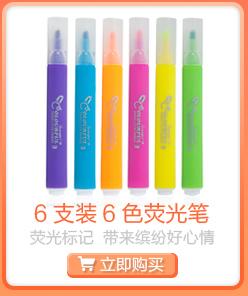 广博(GuangBo)6支装6色多彩荧光笔/糖果色记号笔YG...