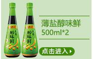 李锦记 薄盐醇味鲜 一级酱油少盐淡盐酿造酱油 500ml*2...-京东