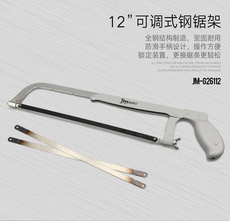 吉米家居 JM-G26112 家用铝合金手工锯 木工锯 锯弓 锯架 送3锯片-京东