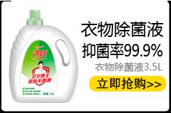洛娃 衣物除菌液3.5L加量装 家用衣物消毒液-京东