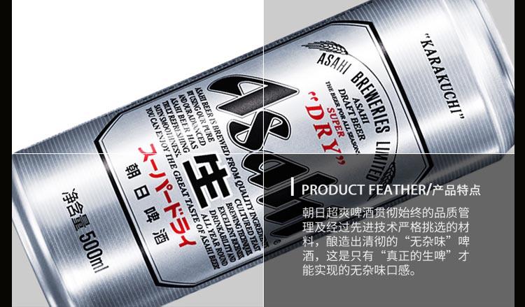朝日 啤酒 (超爽生) 500ml*12听 整箱装-京东