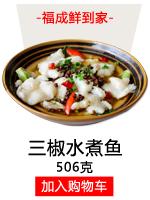 福成鲜到家 水煮鱼 506g 方便菜(2件起售)