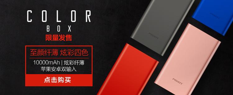 品胜(PISEN)20000毫安 移动电源/充电宝 双USB...-京东