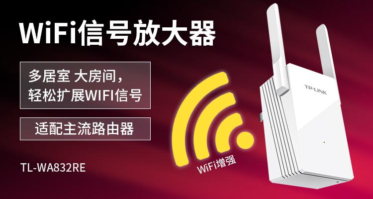 TP-LINK TL-WA832RE 300M wifi信号...-京东