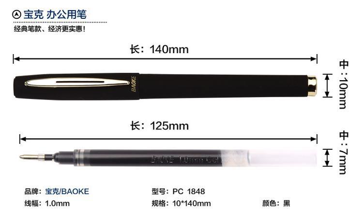 宝克(BAOKE)PS2220 大容量笔芯银装芯 1.0mm...-京东