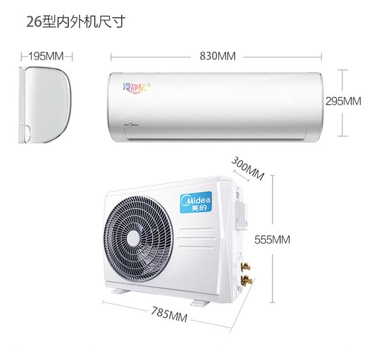 美的(Midea)KFR-26GW/BP3DN8Y-PH200(B1)大1匹变频空调壁挂式1级能效挂机-我们