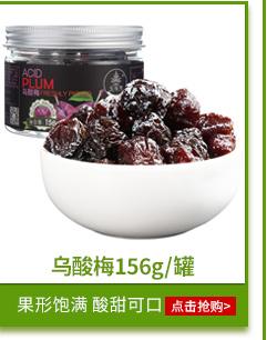 五分文 蜜饯果干零食话梅 乌酸梅156g/罐-京东