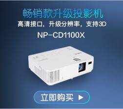 NEC NP-CD1100X 办公 投影机 投影仪(XGA分辨率 3000流明 HDMI)-京东