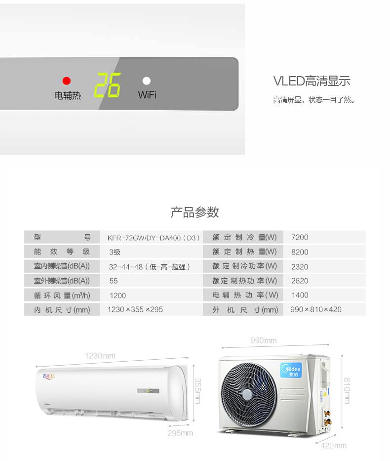 美的(Midea)KFR-72GW/DY-DA400(D3)大3匹定频空调壁挂式冷暖挂机-我们