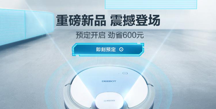 科沃斯(Ecovacs)地宝DN33 智能扫地机器人智能规划...-京东