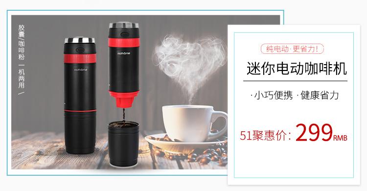 北欧欧慕(nathome)便携式电动咖啡机 胶囊咖啡粉一体迷...-