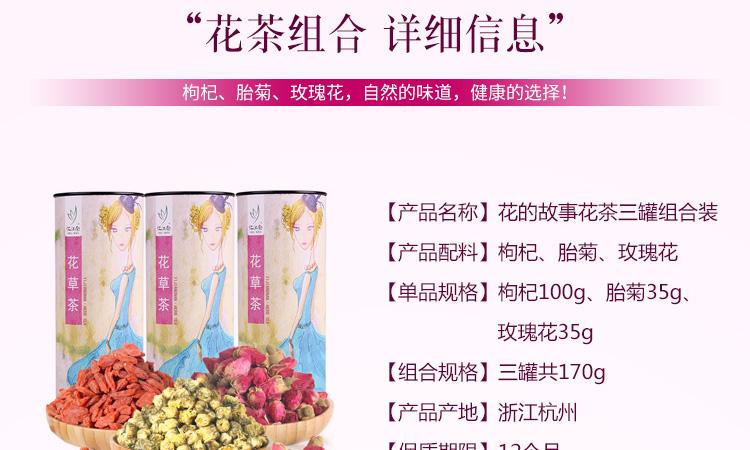 花茶组合装三罐详情页_03.jpg