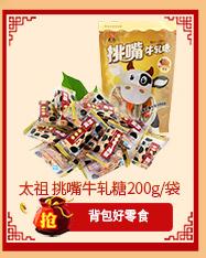 太祖 挑嘴牛轧糖黑糖味200g/袋 牛奶糖喜糖-京东