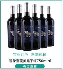 智利进口红酒 智象窖藏美露干红葡萄酒750ml*6瓶 整箱装-京东