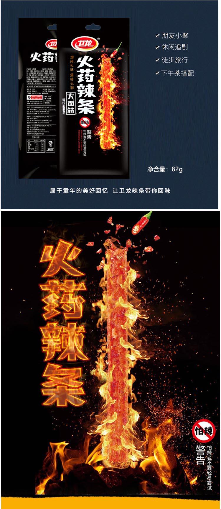 卫龙 休闲零食 火药辣条 变态辣条 大辣条 大面筋82g/袋-京东