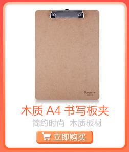 广博(GuangBo)平夹型木质A4书写板夹/文件夹板/办公...