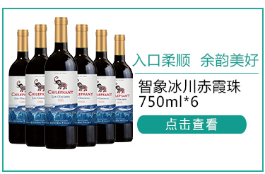 智象进口红酒 冰川赤霞珠干红葡萄酒750ml*6瓶 整箱装-京东