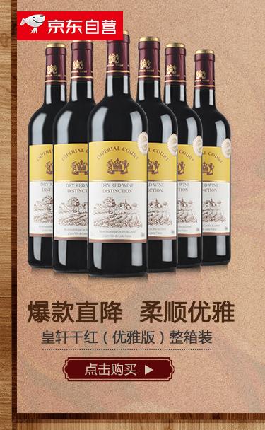 法国原瓶进口红酒 皇轩干红葡萄酒(优雅版)6支整箱装750m...