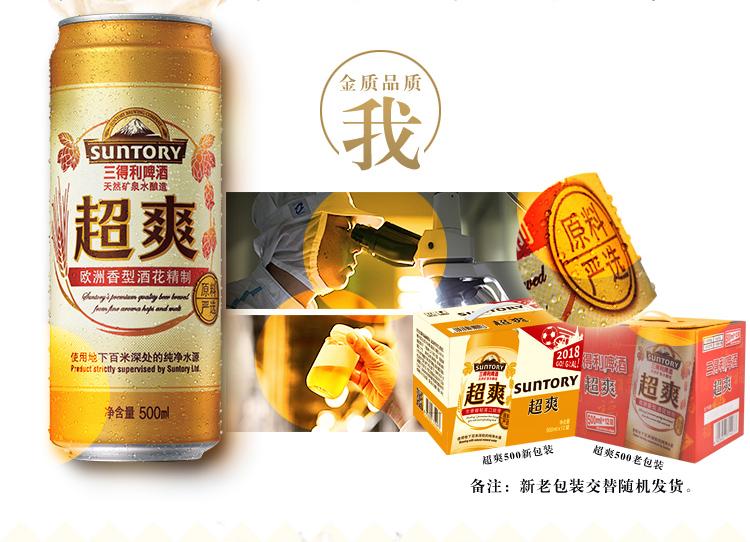 三得利啤酒(Suntory) 超爽 9.5度 500ml*1...-京东