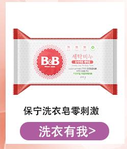 保宁 B&B 婴儿洗衣皂 洋甘菊 200g-京东