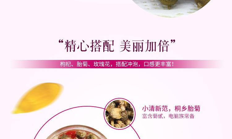 花茶组合装三罐详情页_07.jpg