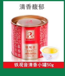 茗杰 茶叶 乌龙茶安溪铁观音清香型小罐茶50g-京东