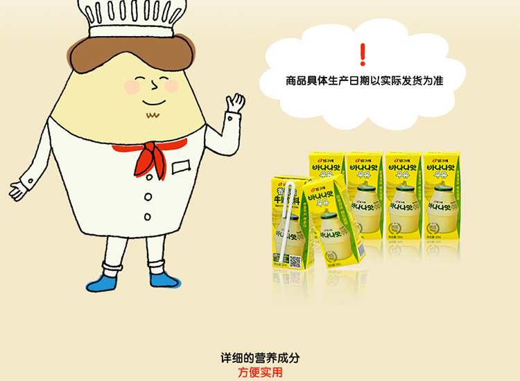 韩国进口 宾格瑞(BINGGRAE)香蕉味牛奶饮料200ml*6-京东
