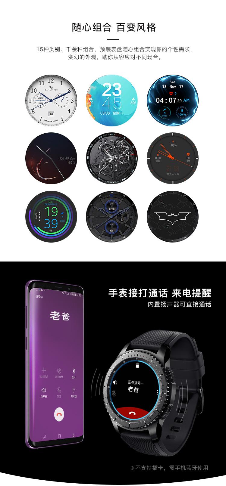三星 (SAMSUNG)三星Gear S3智能手表 内置独立GPS三星手表 海拔高度 心率监测 户外跑表 先锋版Frontier-京东