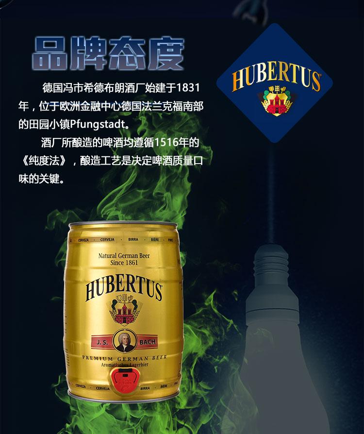 德国进口 狩猎神(Hubertus)拉格啤酒5L桶 精酿醇香 回味精选-京东