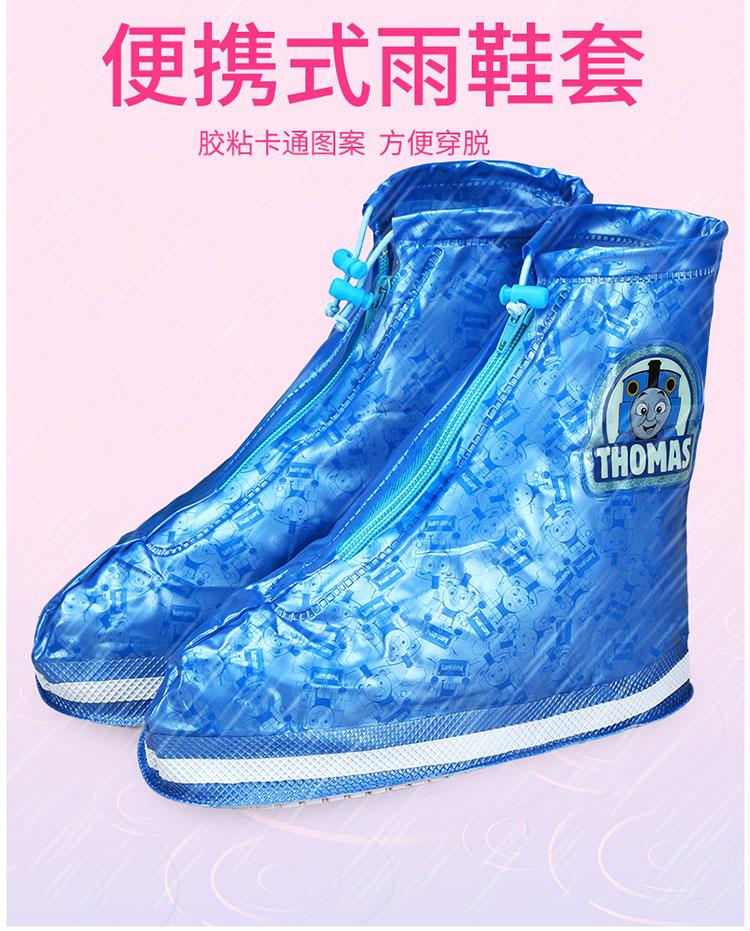 TXT003托马斯鞋套