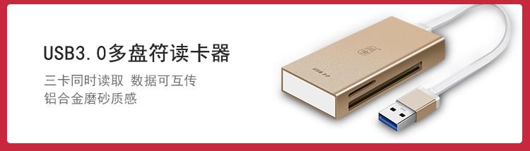 川宇3.0TF/SD/CF卡多功能合一多盘符高速读卡器金色C...-京东