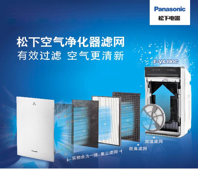 松下(Panasonic) F-ZXFP35C 空气净化器集尘滤网(适用于F-PXF35C/F-PDF35C/F-PDF35C-NP/NG)-京东