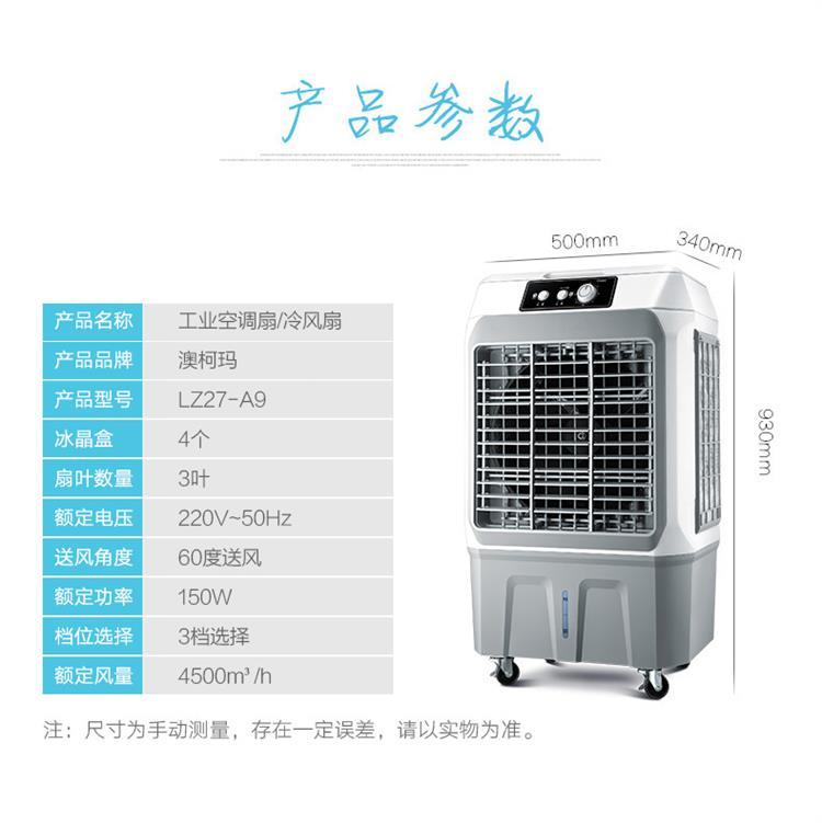 澳柯玛(AUCMA)大型可移动水冷风机/家用商业用空调扇/网...-京东