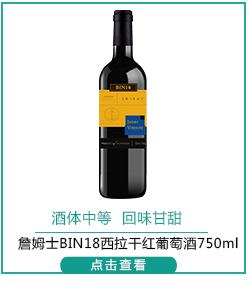 澳洲进口红酒 詹姆士酒庄 Bin18西拉干红葡萄酒750ml-京东