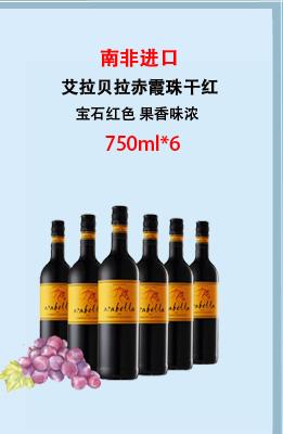 南非进口红酒 艾拉贝拉 Arabella 赤霞珠干红葡萄酒7...-京东