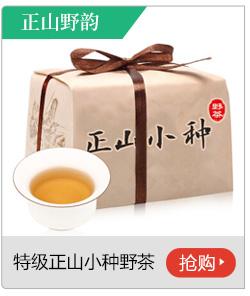 【京东超市】卢正浩 茶叶 红茶 特级正山小种 野茶150g(...-京东