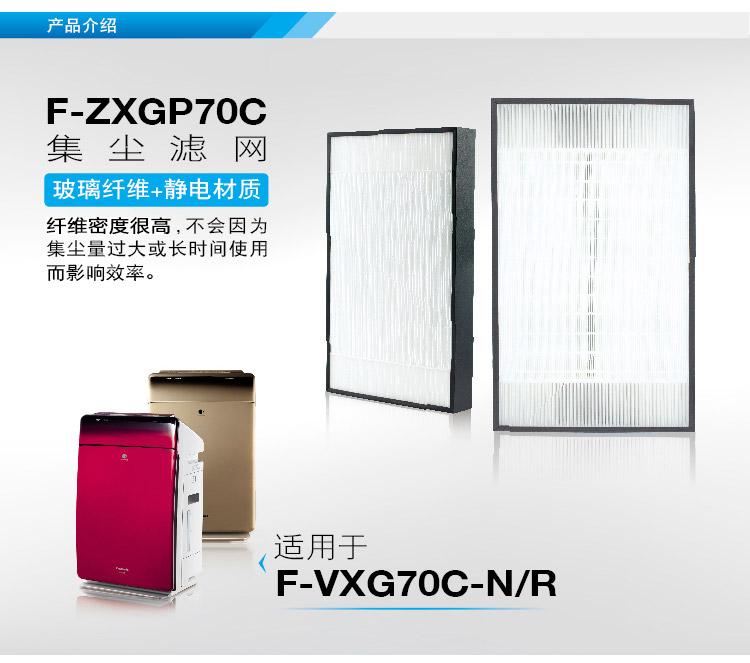 松下(Panasonic) F-ZXGP70C 空气净化器集尘滤网(适用于F-VXG70C-N/R)-京东