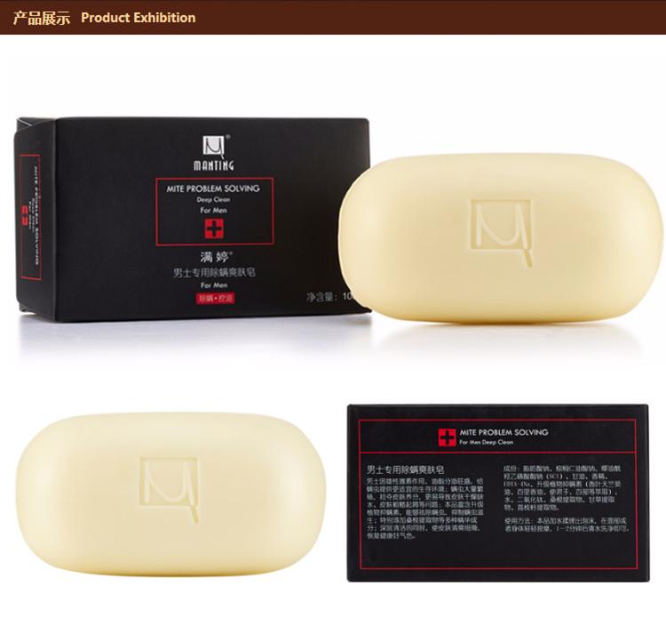 滿婷( MANTING) 男士專用除螨爽膚皂108g(洗臉皂...-京東