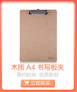 广博(GuangBo)平夹型木质A4书写板夹/文件夹板/办公...-京东